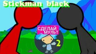 Stickman black чёрный стикмен рисуем мультфильм 2