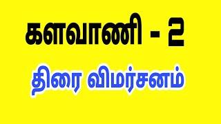 KALAVANI 2 Movie Review - Kalavani2 - Vimal - Oviya - Tamil Talkies