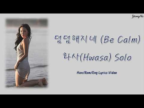 [Han/Rom/Eng]덤덤해지네 (Be Calm) - 화사 (Hwasa) Solo Lyrics Video