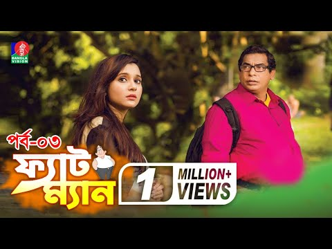 FatMan - ফ্যাট ম্যান   Mosharraf Karim, Sabila Nur, Sagor Jahan   Part-03   Bangla Eid Natok   2018