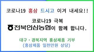"""전북인삼농협 코로나19 홍삼제품 기부 """"절편홍…"""