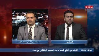 وزير الخارجية يلتقي الدول دائمة العضوية بمجلس الامن ليطلعهم على تصعيد الحوثي والانتقالي| حديث المساء