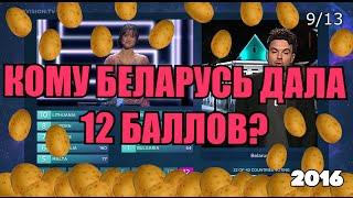 БЕЛАРУСЬ ШОКИРОВАЛА ВСЕХ НА ЕВРОВИДЕНИЕ 2016