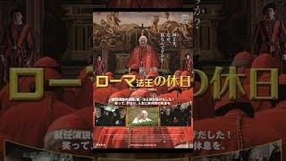 ローマ法王の休日 (字幕版) thumbnail