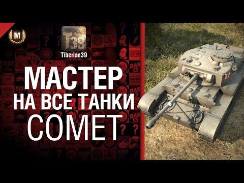 Мастер на все танки №32 Comet - от Tiberian39 [World of Tanks]