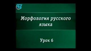 Урок 6. Местоимение как часть речи