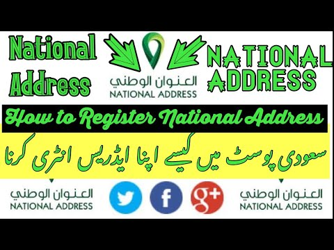 How to Register National Address in Saudi Arabia 🇸🇦 ll Saudi Post ll Trending Video