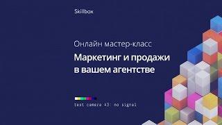 Мастер-класс «Маркетинг и продажи в digital-агентстве»