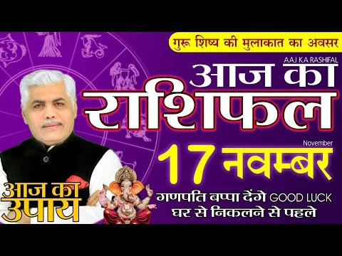 17 November AAJ KA RASHIFAL |आज का राशिफल | मेष से मीन | Daily Rashifal Horoscope | Kamal Shrimali