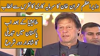 PM Imran Khan Speech At Pak-Malaysia Investment Conference Today 22 MArch 2019