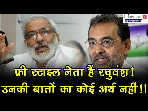 RJD उपाध्यक्ष रघुवंश प्रसाद सिंह के बयान पर RLSP चीफ उपेंद्र कुशवाहा ने किया करार पलटवार