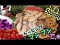 【大食い】【デカ盛り】男性完食者ゼロ!!/賞金5000円の5kgデカ盛りラーメンチャレンジにトッピングマシマシで挑んでみた【飯テロ】