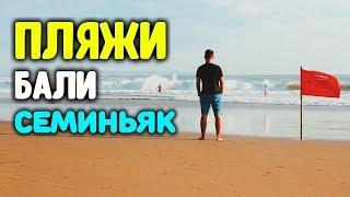 видео Отели Семиньяка