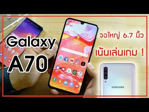 พรีวิว Galaxy A70 จัดมาไม่ตุกติกสเปคคุ้มราคาดี