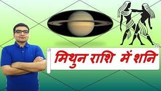 मिथुन राशि में शनि के परिणाम (Saturn in Gemini) | ज्योतिष (Vedic Astrology) | Hindi (हिंदी)