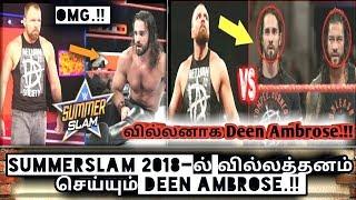 SummerSlam 2018-ல் வில்லத்தனம் செய்யும் Deen Ambrose..!/World Wrestling Tamil