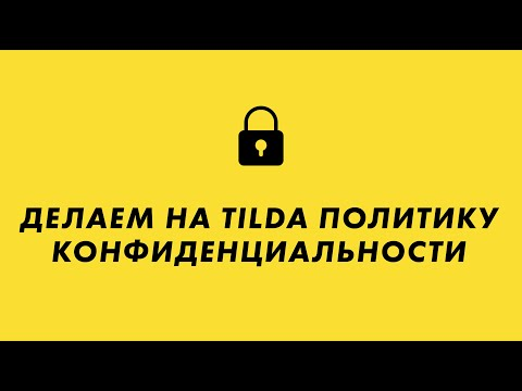 Как сделать политику конфиденциальности на Tilda