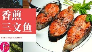 家常菜-香煎三文鱼的做法-香煎鲑鱼-Pan-fried salmon