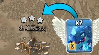 7 Electro Dragon + 3 Healer /3 Star Attack Stratagy Th 11 in Clash of Clans