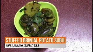 Fenugreek Stuffed Brinjal-Potato Subji || ભરેલા રવૈયા | Bharela Ringan