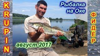 Рыбалка на Оке Рязанской. Пять дней жар...