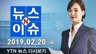 [뉴스N이슈] 다시보기 2019년 02월 20일 - 2부