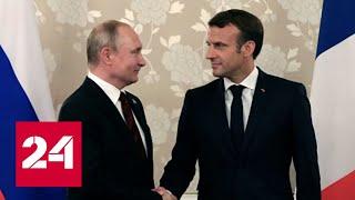 Песков: Le Monde не могла точно передать разговор Путина и Макрона о Навальном - Россия 24