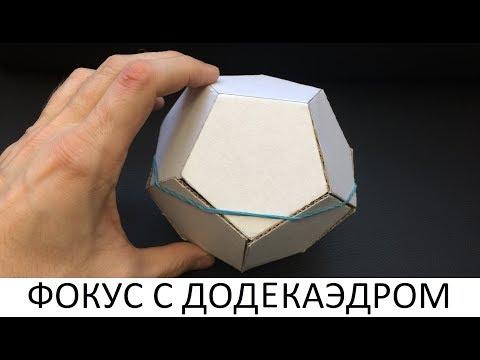 Как сделать додекаэдр из картона