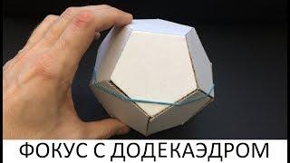 как сделать из бумаги додекаэдр