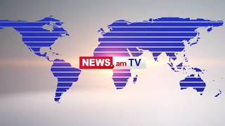 NEWS.am breaking news in a video: 21.01.2019
