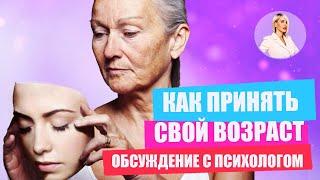 постер к видео Страх старости. Как принять свой возраст? Мнение психолога | Татьяна Кушниренко