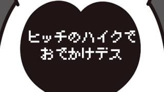 エビバデ・キューちゃん 007「ヒッチのハイクでおでかけデス」 thumbnail