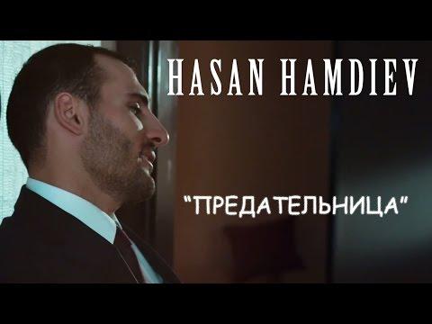 ХАСАН ХАМДИЕВ ПЕСНЯ ПРЕДАТЕЛЬСТВА СКАЧАТЬ БЕСПЛАТНО