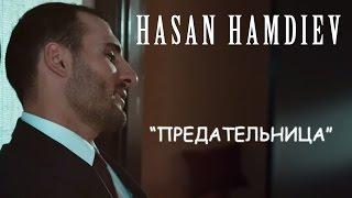 Хасан Хамдиев - Предательница