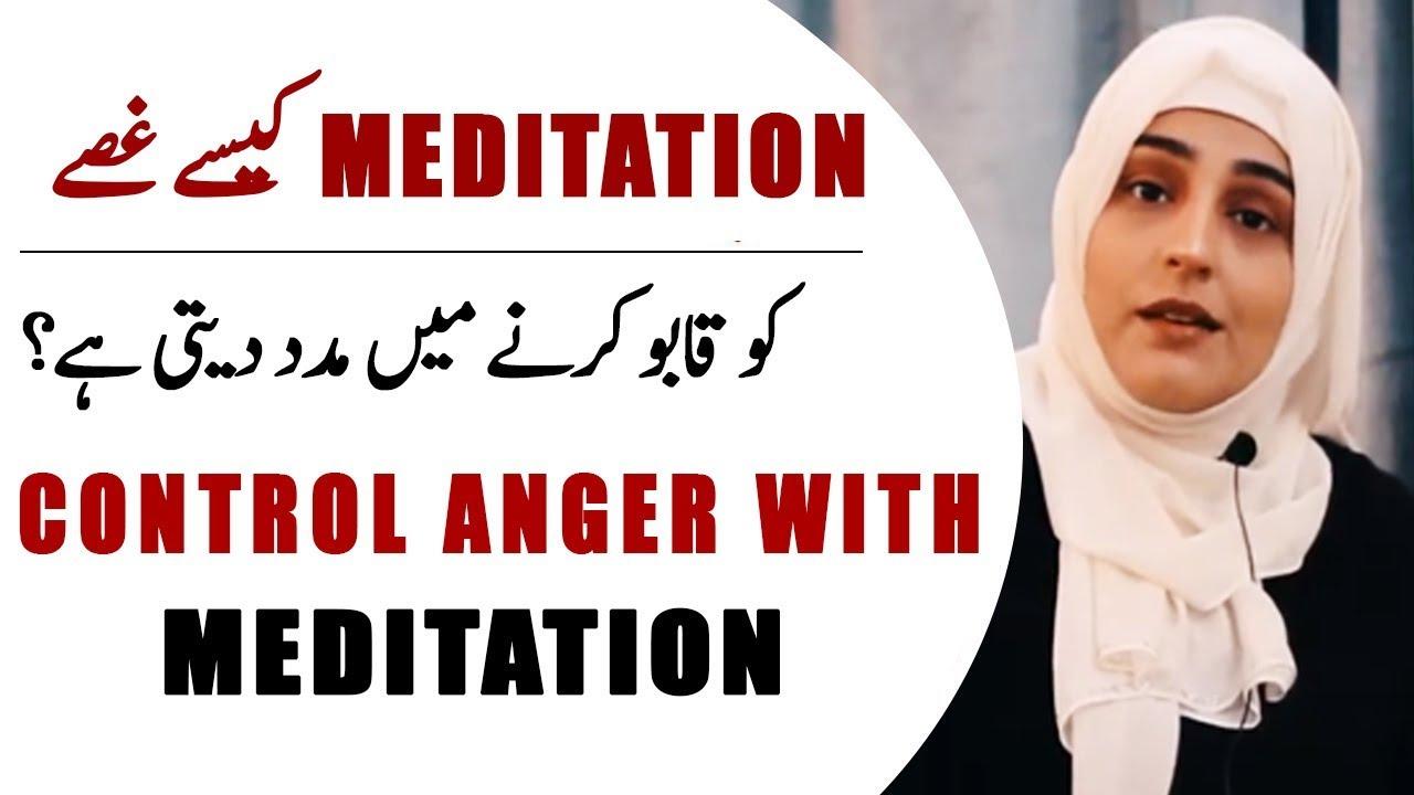 How Meditation Helps to Control Anger | Kanwal Abbasi ...