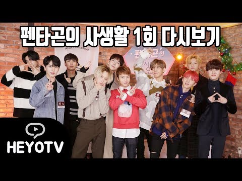 [FULL] 펜타곤의 사생활 1회 private life of pentagon ep1 @해요TV 20171207