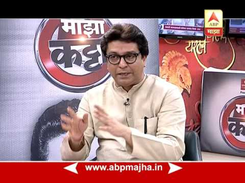 Majha Katta : Raj Thackrey Promo 3