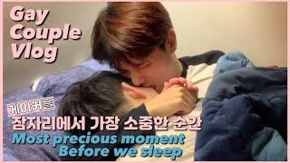ENG)게이커플, 잠자리에서 가장 소중한 순간/korean gay couple/#vlog
