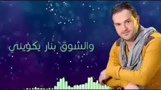 معلقني فيك وناسيني محمد العلي مع الكلمات تصميمي
