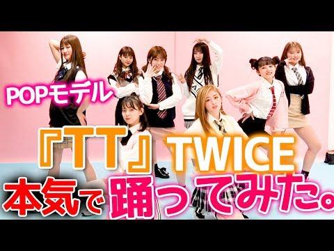 【踊ってみた】TWICEの「TT」をPopteenモデルが全力本気で踊ったらどうなるのか!?【Popteen】