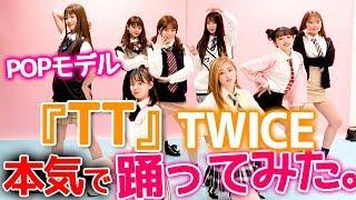 Baixar 【踊ってみた】TWICEの「TT」をPopteenモデルが全力本気で踊ったらどうなるのか!?【Popteen】