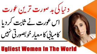 Ugliest Women in The World || Abid Iqbal Khari