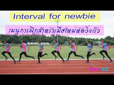 Interval ขั้นต้น สำหรับมือใหม่ หัดวิ่งเร็ว ควรวิ่งประมาณ 10 เที่ยวขึ้นไปนะครับ