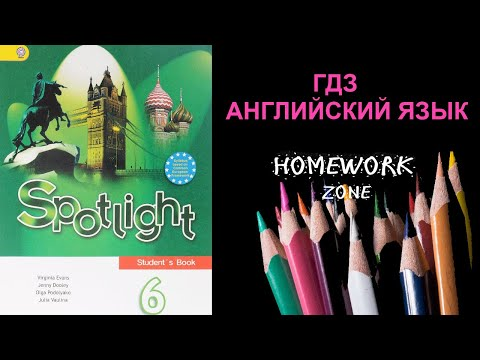 Учебник Spotlight 6 класс. Модуль 10 B