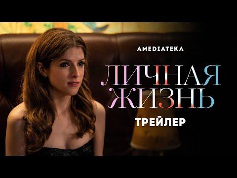 Личная жизнь | Love Life | Русский трейлер (2020)
