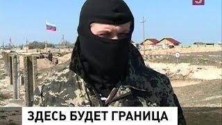 Граница Украины и России в Крыму. Специальный репортаж(, 2014-04-09T13:22:59.000Z)