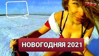 Новогодняя 2021.Новогодняя дискотека 90-х.