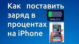 Заряд в процентах на iPhone