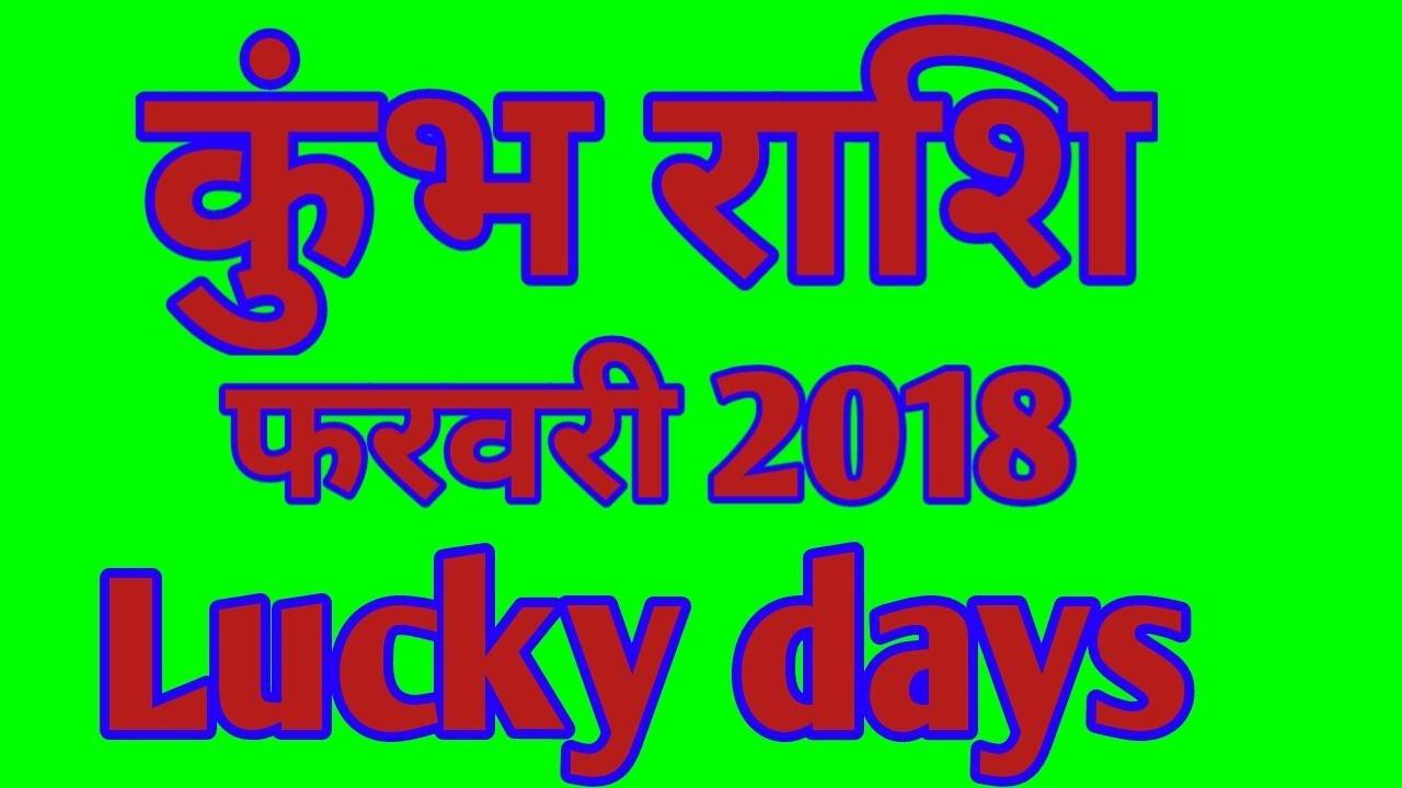 Kumbh rashi February 2018 lucky days/Aquarius February 2018 lucky days