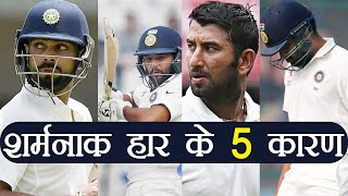 India Vs South Africa 2nd Test: 5 reasons for India's shameful defeat against SA | वनइंडिया हिंदी